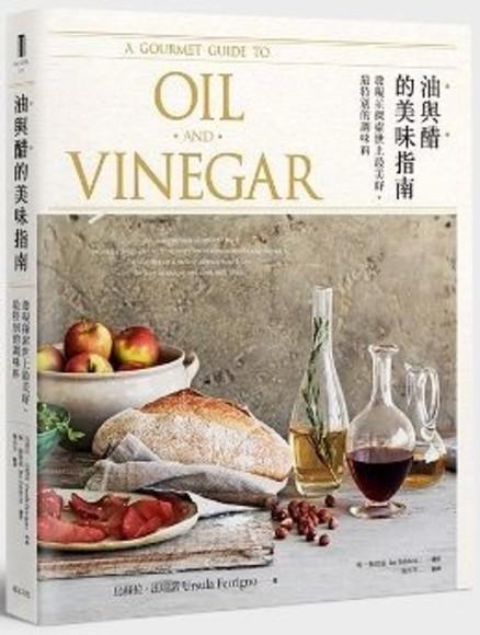 油與醋的美味指南:發現並探索世上最美好、最特別的調味料