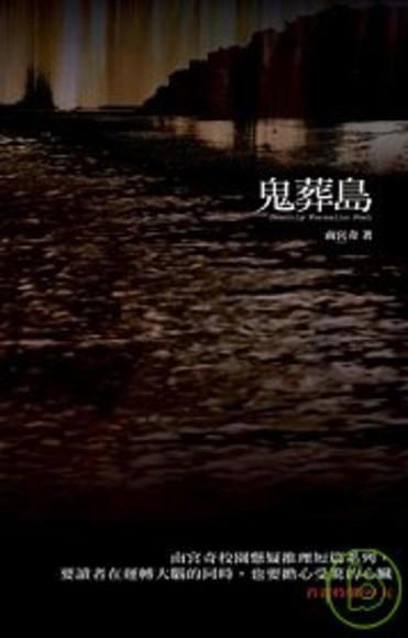 鬼葬島(平裝)