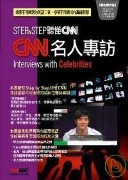 Step by Step 聽懂CNN-CNN名人專訪【繁】