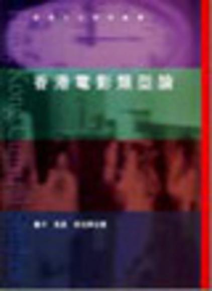 香港電影類型論
