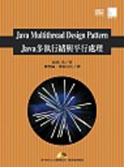 Java Multithread Design Pattern Java 多執行緒與平行處理