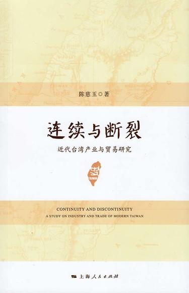 連續與斷裂:近代臺灣產業與貿易研究(簡體書)