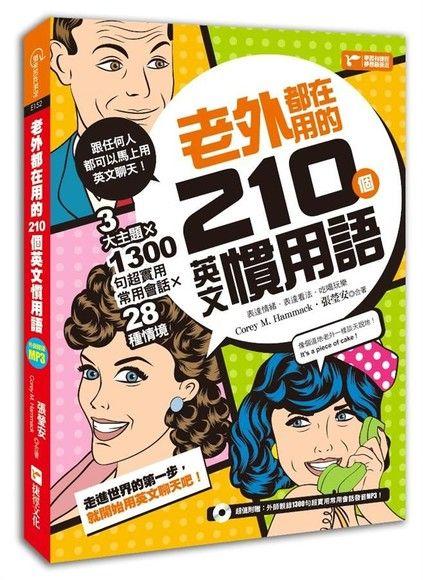 老外都在用的210個英文慣用語