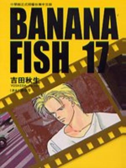 BANANA FISH 17(第17冊:平裝)