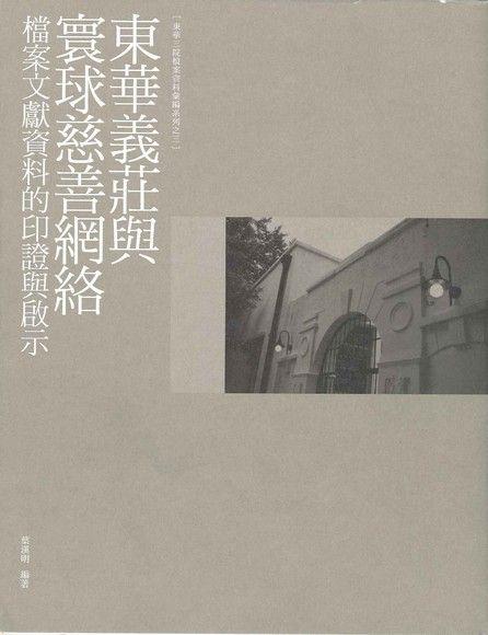 東華義莊與寰球慈善網絡