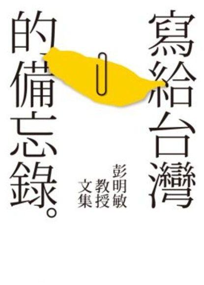 寫給台灣的備忘錄 : 彭明敏教授文集