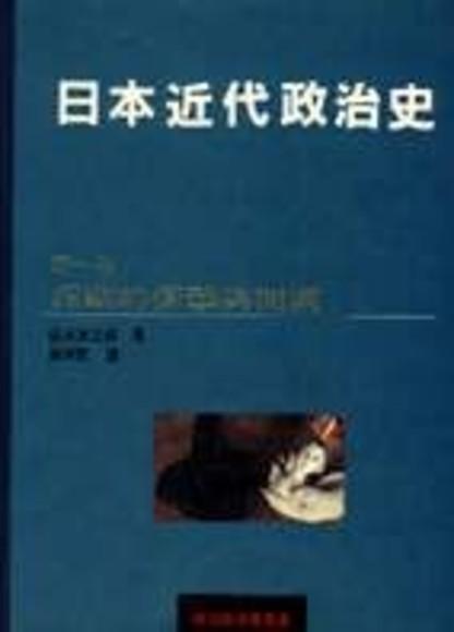 日本近代政治史 (一)