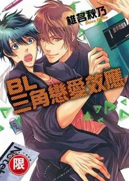 BL三角戀愛效應 (全)