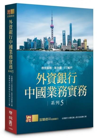 外資銀行中國業務實務系列 5:授信風險‧新外債‧FT帳戶(軟精裝)