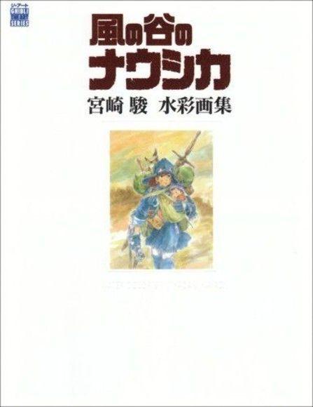 風の谷のナウシカ - 宮崎駿水彩画集