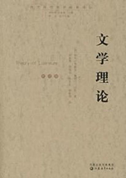 文学理论(修订版)