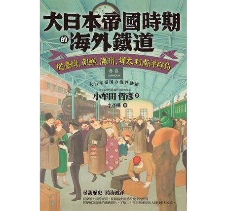 大日本帝國時期的海外鐵道