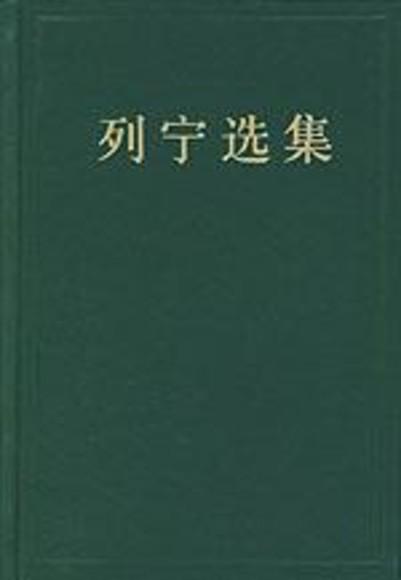列宁选集 第一卷