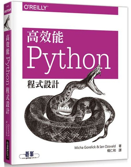 高效能 Python 程式設計 (High Performance Python: Practical Performant Programming for Humans)