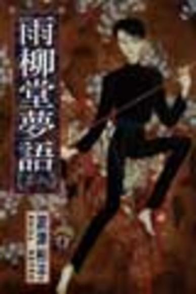 雨柳堂夢語 8