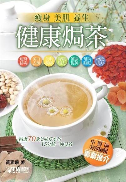 瘦身美肌養生健康焗茶