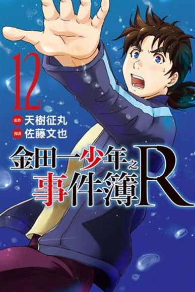 金田一少年之事件簿R 12