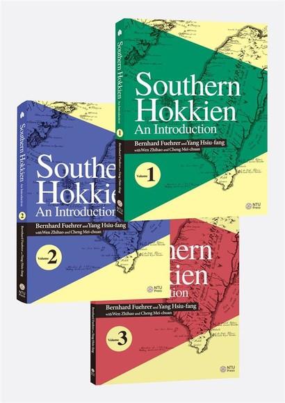 Southern Hokkien:An Introduction 1~3(3冊不分售)