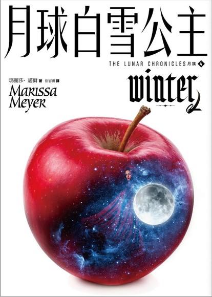 月族4:月球白雪公主
