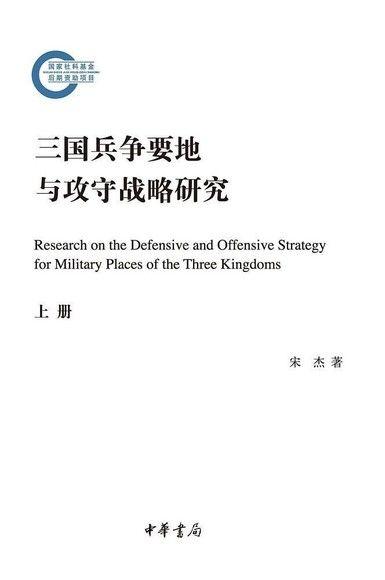 三國兵爭要地與攻守戰略研究