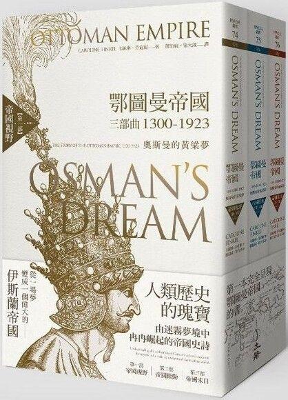 鄂圖曼帝國三部曲(1300~1923)奧斯曼的黃粱夢(全三部)