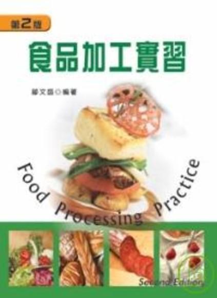 食品加工實習-第二版(二版)
