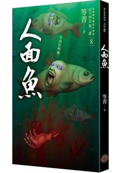 都市傳說第二部8:人面魚