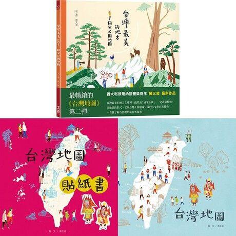台灣最美的地圖套書(台灣地圖+台灣地圖貼紙書+台灣最美的地方:國家公園地圖 )