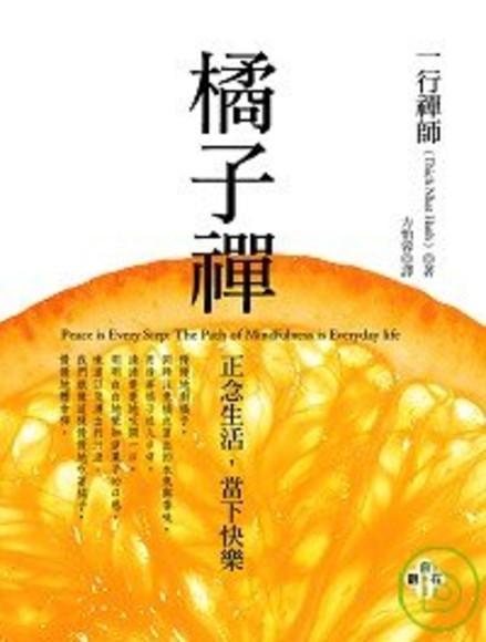 橘子禪: 正念生活,當下快樂(平裝)