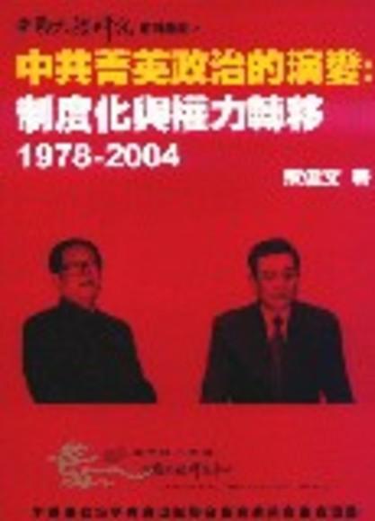 中共菁英政治的演變