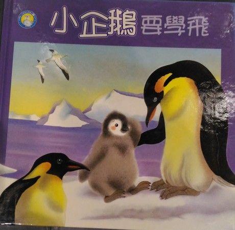 小企鵝要學飛