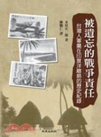 被遺忘的戰爭責任:台灣人軍屬在印度洋離島的歷史紀錄