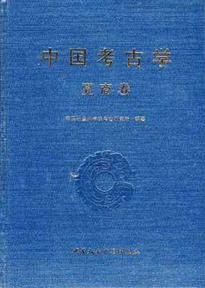 中国考古学.夏商卷