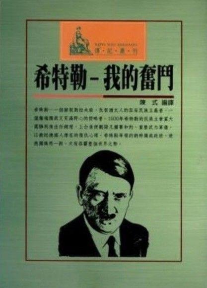 希特勒:我的奮鬥