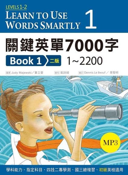 關鍵英單7000字. Book1, 1-2200