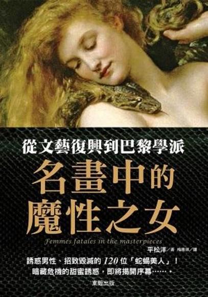 從文藝復興到巴黎學派:名畫中的魔性之女