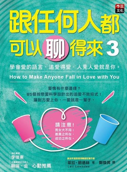 跟任何人都可以聊得來3:學會愛的語言、追愛得愛,人見人愛就是你