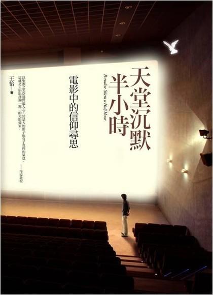天堂沉默半小時:電影中的信仰尋思