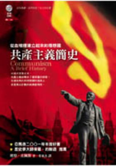 共產主義簡史