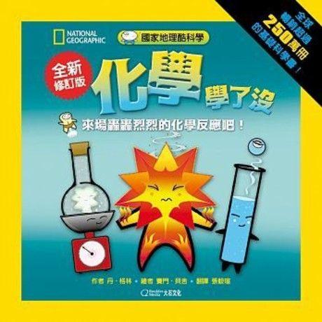 國家地理酷科學:化學學了沒:來場轟轟烈烈的化學反應吧!(全新修訂版)