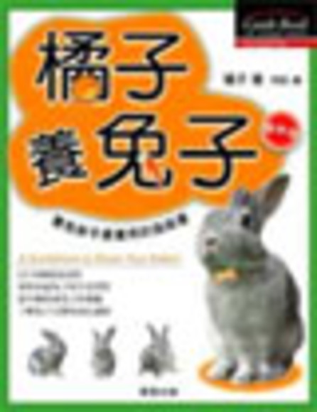 橘子養兔子(Guide Book)(新版)