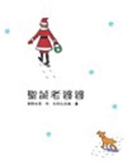 聖誕老婆婆 (サンタのおばさん )