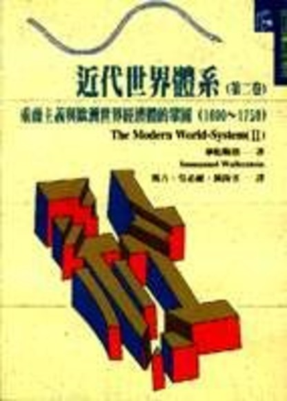 近代世界體系 第二卷