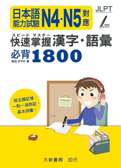 日本語能力試驗:N4.N5對應 快速掌握 漢字.語彙必背1800(軟精裝)