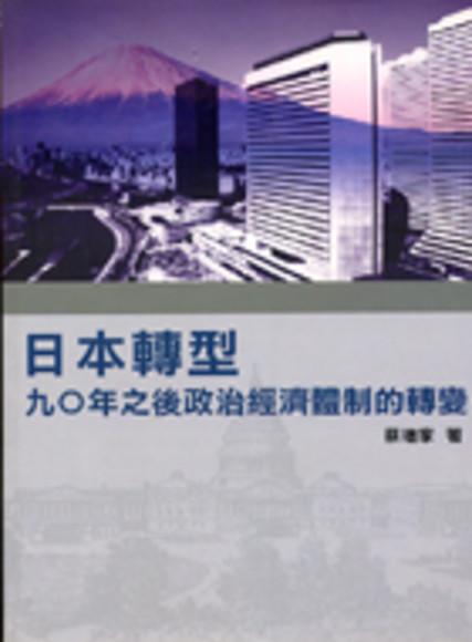 日本轉型:九0年之後政治經濟體制的轉變