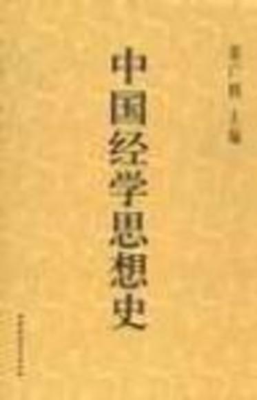 中国经学思想史(第一卷)