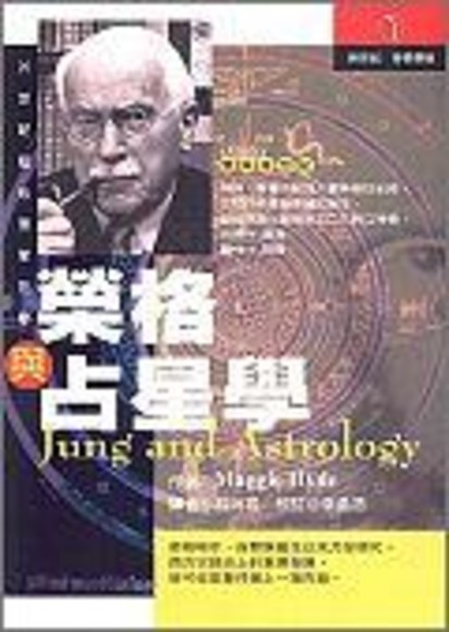 榮格與占星學