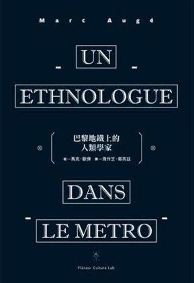 巴黎地鐵上的人類學家