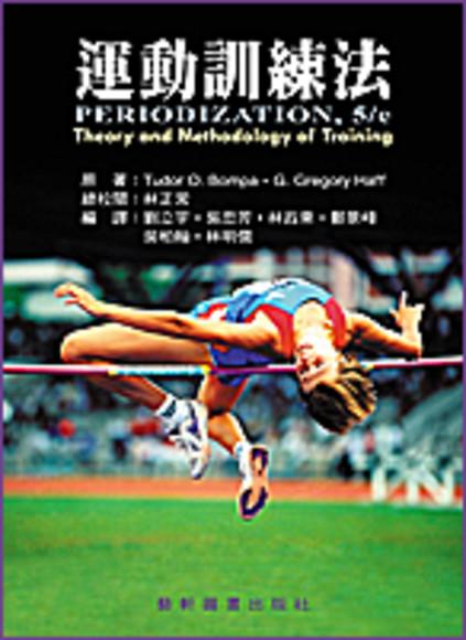 運動訓練法 (PERIODIZATION,5/e)