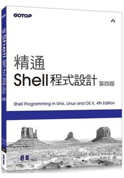 精通 Shell 程式設計(第四版)